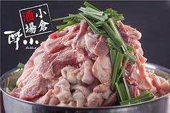 小倉酒場 牛すじ肉豆腐の店 酔小 小倉本店の写真