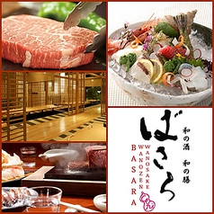 和の酒 和の膳 ばさら 富山 店舗画像