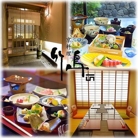 明治30年の旅館創業後、京料理へ転身した老舗。記念日/顔合わせ/接待/各種宴会に是非