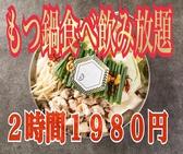 陣八 札幌すすきの駅前店特集写真1
