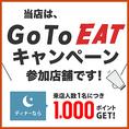 【Go to eatキャンペーン】当店はGo to eatキャンペーン利用可能店舗です!お1人1000ポイント、1度の予約で最大10名様×1000ポイントで10000ポイント迄OK!!この機会に是非ご利用ください♪