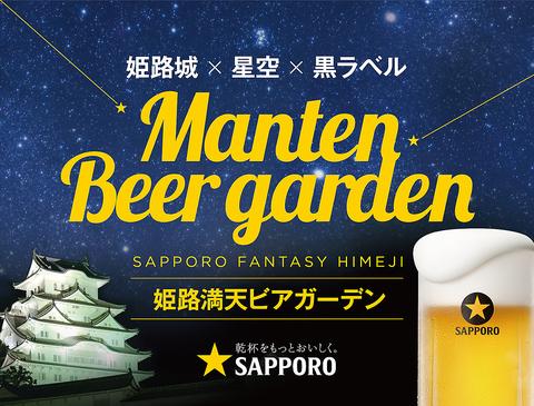 食べ放題+飲み放題のお店で開放的な屋上で旨い生ビールを♪