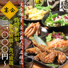 はんなり 静岡駅店の特集写真
