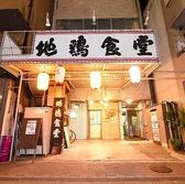 居酒屋 地鶏食堂 十日市店の雰囲気3
