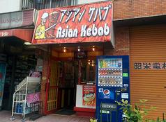 アジアンケバブ 三田店の写真