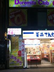 ドレミファクラブ 八王子駅北口店の写真