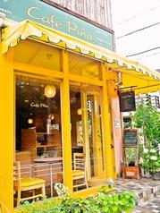 Cafe Pinaの写真