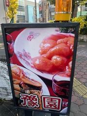 中国上海料理 豫園 港店の写真