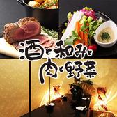 酒と和みと肉と野菜 岡山駅前店の写真