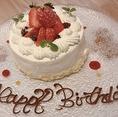 誕生日や記念日に…特製デザートも、心をこめてご用意いたします。東京で腕を磨いたシェフの作るデザートの数々は絶品。華やかな盛り付けがパーティをさらに盛り上げます。お祝い・サプライズ等お気軽にご相談ください♪