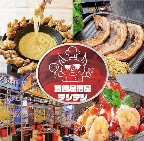 とろ~りチーズメニューも満載♪本格韓国料理をKPOPに囲まれて!