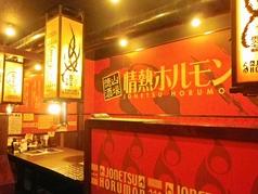 情熱ホルモン 徳山酒場の雰囲気2