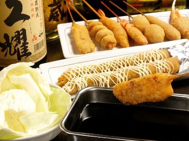 串カツ 釜飯 味楽のおすすめ料理1
