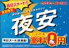 カラオケ本舗 まねきねこ 上田秋和店のおすすめポイント2