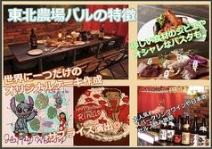 東北農場居酒屋バル 2号店 仙台駅前店の写真