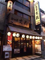 鍛冶屋文蔵 新宿西口店の写真