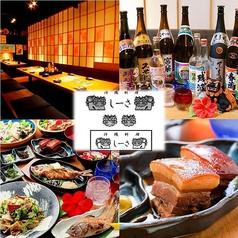 沖縄料理 しーさ 茶屋町店の写真