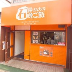 石井さんちの晩ご飯 初石駅の写真