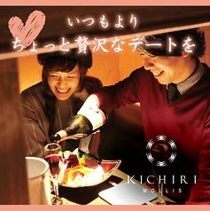 キチリ KICHIRI 新宿 WESTの特集写真
