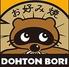 道とん堀 日野多摩平の森のロゴ