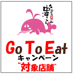 串゛ら 駅前店 [ 新潟県新潟市中央区 ]