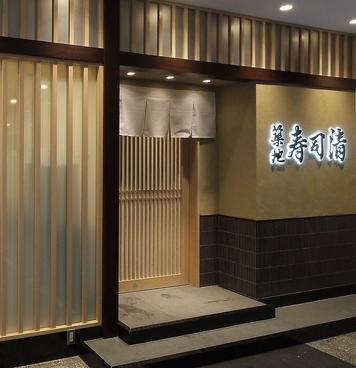 築地寿司清 渋谷店の雰囲気1