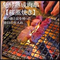 辿り着いた究極の火入れ桜薫焼き!(おうくんやき)