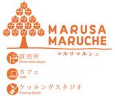 マルサマルシェの詳細