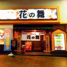 旬菜縁席 花の舞 郡山駅前店の外観2