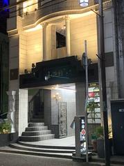 個室居酒屋 五右衛門 福島駅前店の外観1