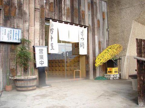 老舗の元祖もつ鍋の名店です。