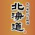 北海道 千葉駅前店のロゴ