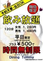 【期間限定】+500円で時間無制限飲み放題!