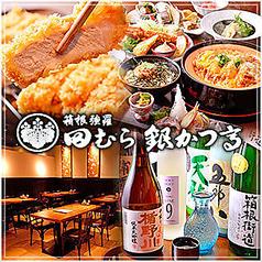 田むら銀かつ亭 ハルネ 小田原店の写真