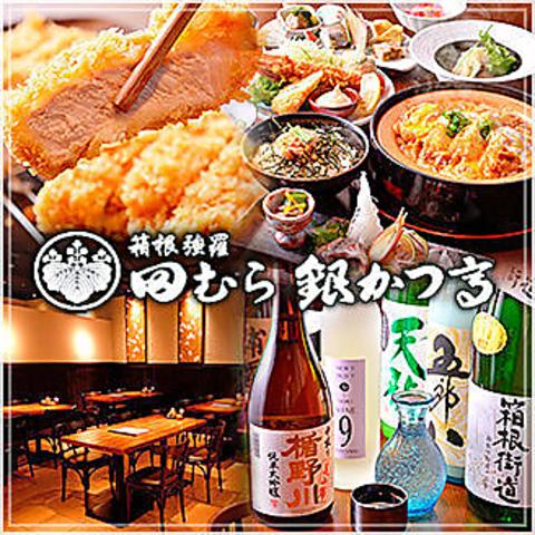 田むら銀かつ亭 ハルネ 小田原店