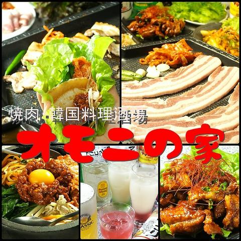 焼肉・韓国料理居酒屋 北海道オモニの家