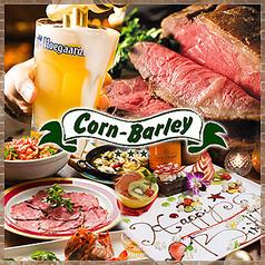 Restaurant & Bar Corn Barley Shibuya【レストラン & バー コーンバレー】渋谷の写真