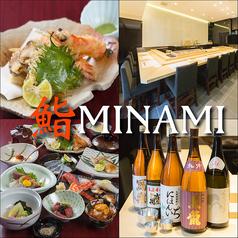 鮨MINAMI