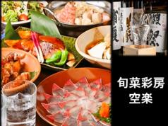 旬菜彩房 空楽 ku‐raku 小作店の写真