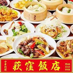 荻窪飯店の写真