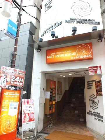 Multi Media Cafe NET PARADISE