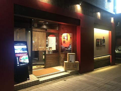 焼肉酒場 匡泉