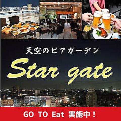 天空のビアガーデン Star gate スターゲイトの写真