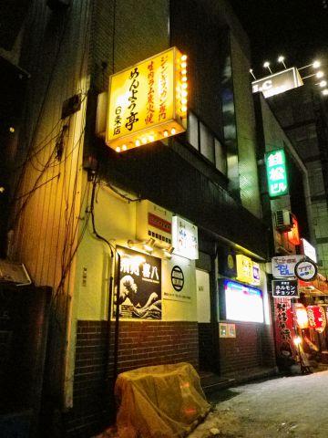めんよう亭 6条店
