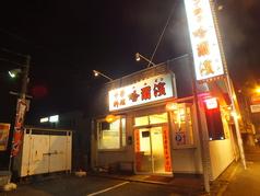 中華料理 ハルピン 哈爾濱の写真