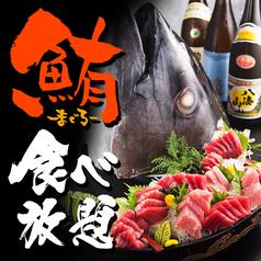 個室居酒屋 まぐろ食べ放題 魚三蔵 新橋店の写真