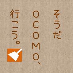 OCOMO 浅草の写真