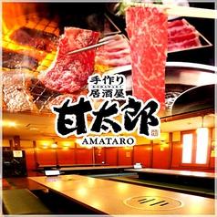 甘太郎 町田店の写真