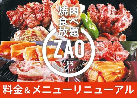 焼肉食べ放題 ZAO