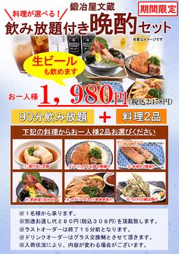 鍛冶屋文蔵 東京オペラシティ店のおすすめ料理1